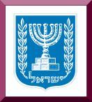 Посольство израиля в россии адрес и